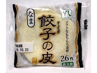 皮 の セブン 餃子 セブン、今、買うと後悔する食品5選…胃もたれ必至の餃子スープ、味が微妙なおにぎり